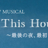 「In This House〜最後の夜、最初の朝〜」11月末再演
